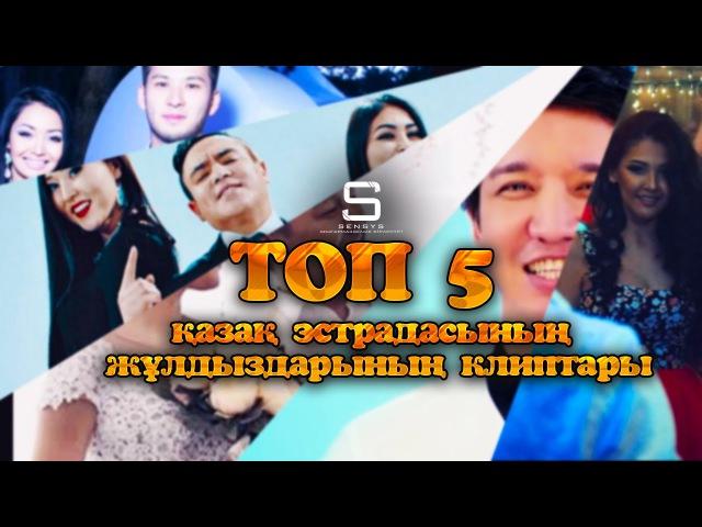 ТОП 5 қазақ эстрадасының жұлдыздарының клиптары TOP 5 Kazakh pop stars clips