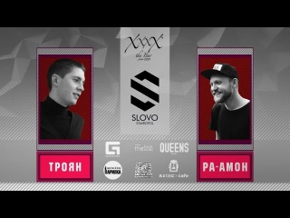 SLOVO: Ставрополь - Троян vs Ра-Амон   XXXX+