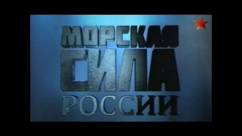Морская сила России. Рождение ордена