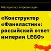 Российский ответ империи Лего