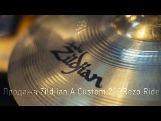 "Продаю Zildjian A Custom 21"" Rezo Ride"