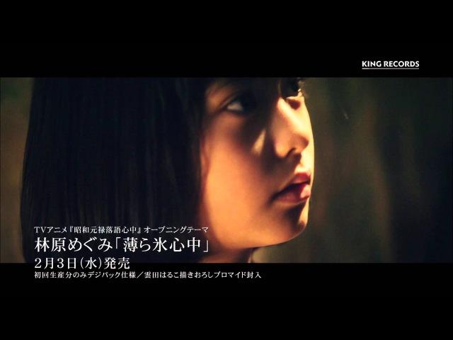Музыкальное видео Сквозь эпохи Узы ракуго