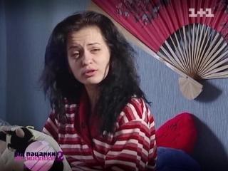 Вiд пацанки до панянки 2 сезон 1 серия  (1+1)