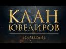 Клан Ювелиров. Возмездие 86 серия