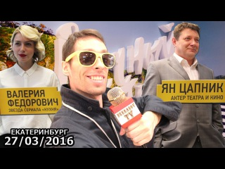 "шоу NEKRASOV TV 2016. Актёры сериала ""Вечный Отпуск"" СТС Ян Цапник, Валерия Федорович в Екатеринбурге ( ТРЦ Карнавал)"