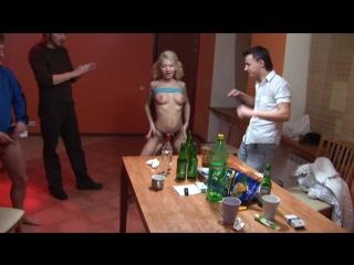 Девушка напилась, разделась и захотела секса...