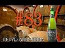Дегустация пива 83 бельгийский ламбик Geuze Mariage Parfait 18