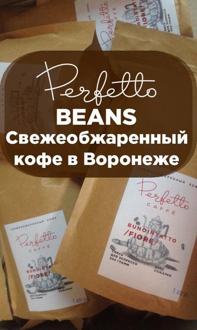 Кофе в зернах arabica купить паулиг президент