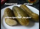 Квашеные огурцы Очень простой рецепт Pickled cucumbers very simple recipe
