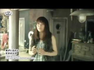 FINAL FANTASY XIII Sayuri Sugawara - Kimi ga Iru Kara (君がいるから) PV Edited