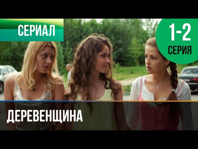 ▶️ Деревенщина 1 и 2 серия Мелодрама Фильмы и сериалы Русские мелодрамы