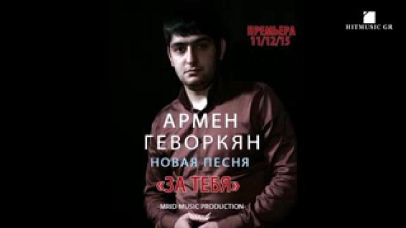 Армен Геворкян - За Тебя 2016 new song_low