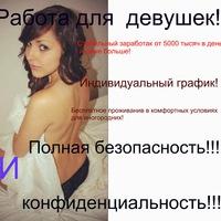 Работа девушкам от 18 лет в уфе работа девушкам в москве администратором