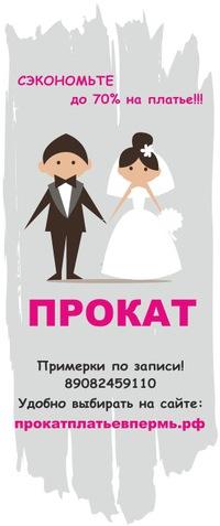 c94dad8911d ПРОКАТ свадебных платьев. Амур. Пермь