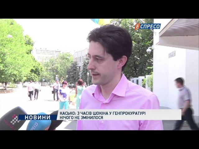 Касько: з часів Шокіна у Генпрокуратурі нічого не помінялося