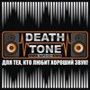 """Студия звукозаписи """"Death Tone Studio"""" (Арзамас)"""