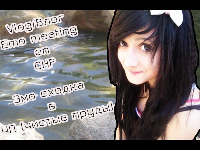 Meeting on CHP Влог Эмо сходка в чп