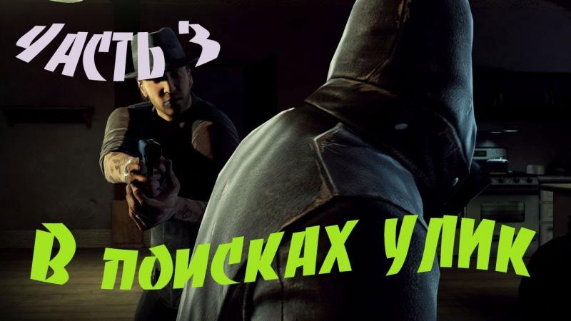 Прохождение игры Murdered Soul Suspect Часть 3 В поисках улик