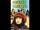 Сериал Секрет Сахары Il segreto del Sahara 1серия