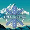 FREE-LIFE.KZ прокат сноубордов и лыж г.Алматы