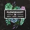 Flowersgift • Доставка цветов в Новосибирске