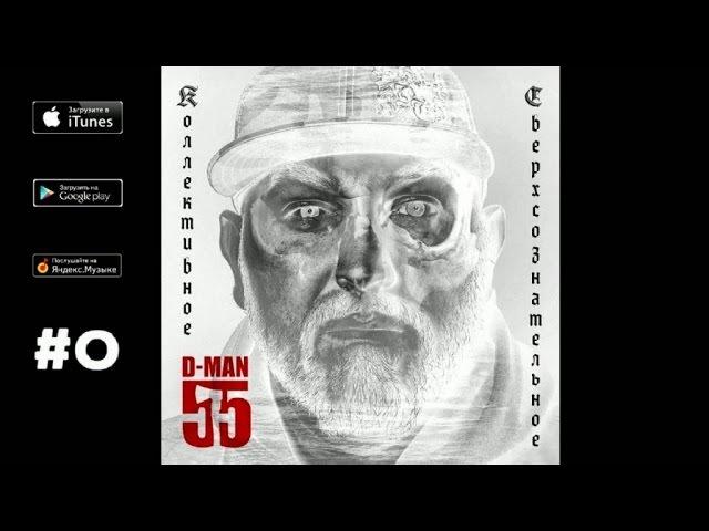 D-MAN55 - 06. Грозный (Коллективное сверхсознательное, 2013)