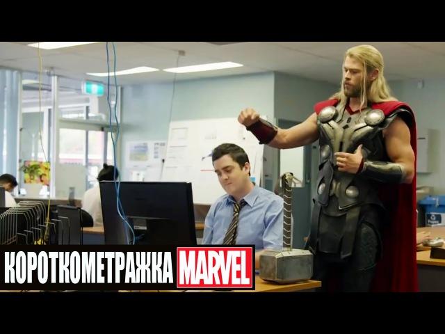 Короткометражка Marvel Где был Тор во время Гражданской Войны