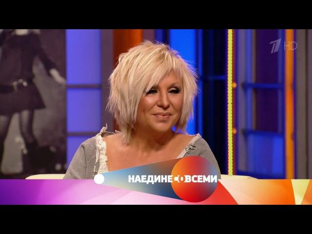Наедине со всеми Гость Валентина Легкоступова Выпуск от15 12 2016