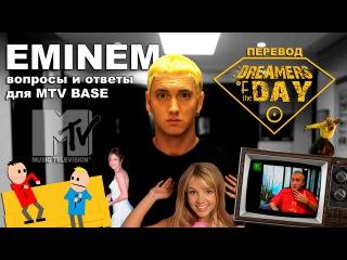 """ЭМИНЕМ отвечает на вопросы """"MTV Base"""" // 1999"""