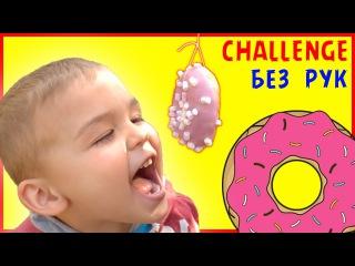 ЧЕЛЛЕНДЖ Пончик Донатс БЕЗ РУК DONUTS CHALLENGE No Hands Challenge | Dima Kids TV