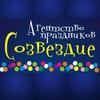 """Агентство праздников """"Созвездие"""", Новосибирск"""