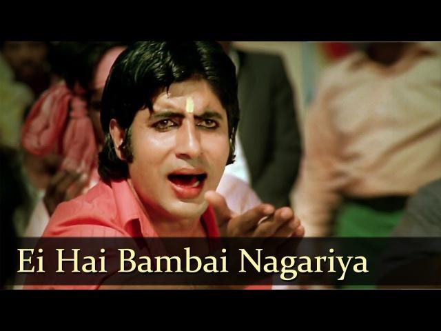 Ee Hai Bambai Nagariya Amitabh Bachchan Don Songs Evergreen Old Hindi Hits Kishore Kumar