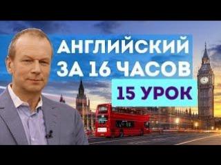 Урок 15 с нуля. Полиглот английский за 16 часов. Уроки английского языка с Петровым для начинающих