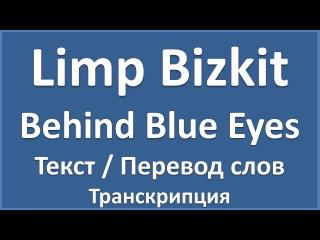Английский язык по песням: Limp Bizkit - Behind Blue Eyes (текст, перевод, произношение)