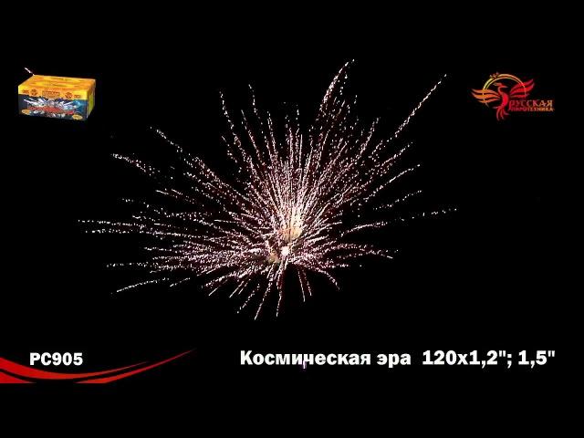 Батареи салютов PC905 Космическая Эра 120х1,2;1,5