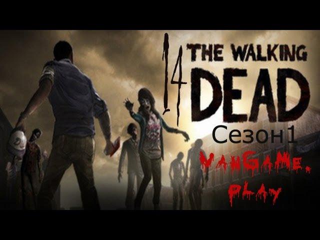 The Walking Dead Я им не доверяю Глава4 ч 2 no comments