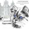 Невская маскарадная. Калининград. Питомник.