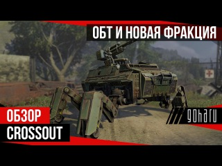 Crossout - ОБТ и новая фракция Степные волки