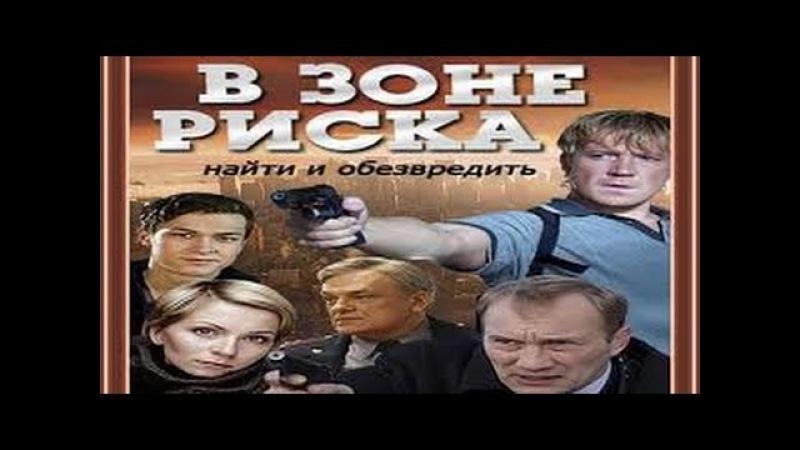 В зоне риска 12 серия 16 кр боевик детектив 2013 Россия 16