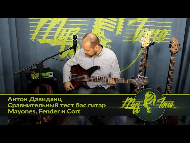 Антон Давидянц - Сравнительный тест бас гитар Mayones, Fender и Cort