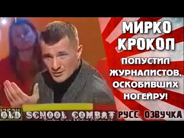 Мирко КроКоп попускает журналистов оскорбивших Ногейру vbhrj rhjrjg gjgecrftn ehyfkbcnjd jcrjh bdib yjutqhe