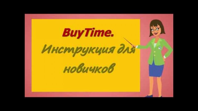 BuyTime С ЧЕГО НАЧАТЬ Инструкция для новичков БайТайм