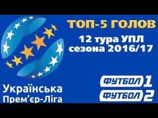 ТОП-5 лучших голов 12-го тура чемпионата Украины