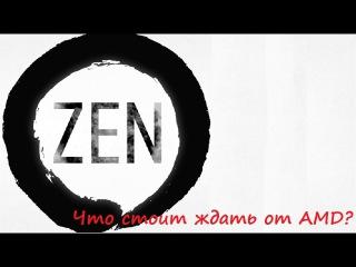 AMD RYZEN Презентация процессоров, стоит ли ждать улучшений (ZEN)