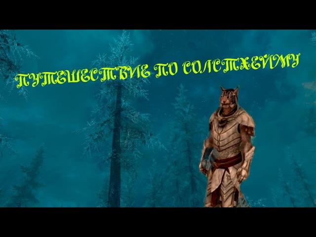 Путешествие по Солстхейму T E S V Skyrim