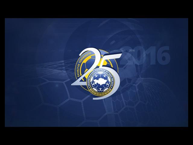 КПЛ-2016. 25 ТУР. ОКЖЕТПЕС-АСТАНА