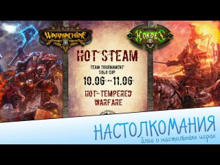 Анонс турнира HOT STEAM по Warmachine & Hordes