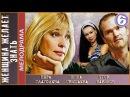 Женщина желает знать 6 серия (2008) HD 720p