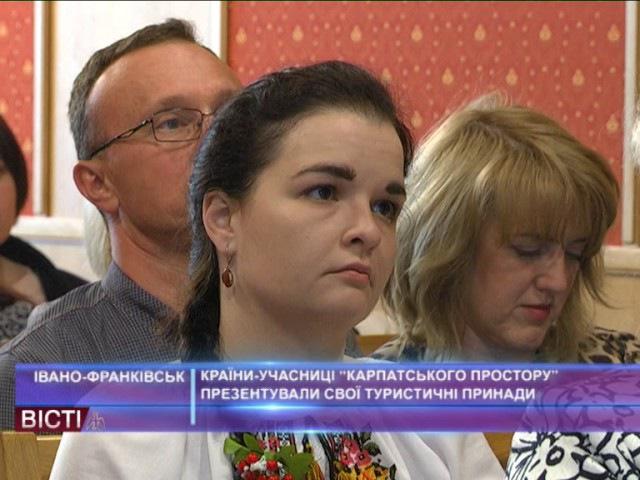 Країни учасниці Карпатського простору презентували свої туристичні принади