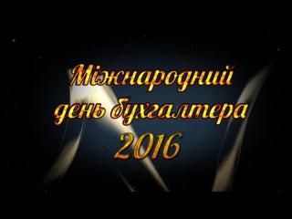 Міжнародний день бухгалтера 2016